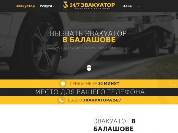 balashov.glavtrak.ru