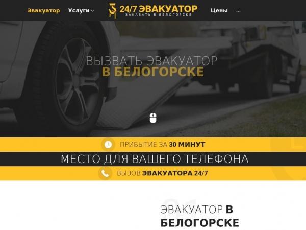 belogorsk.glavtrak.ru