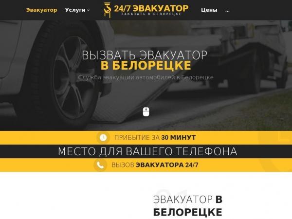 beloreck.glavtrak.ru