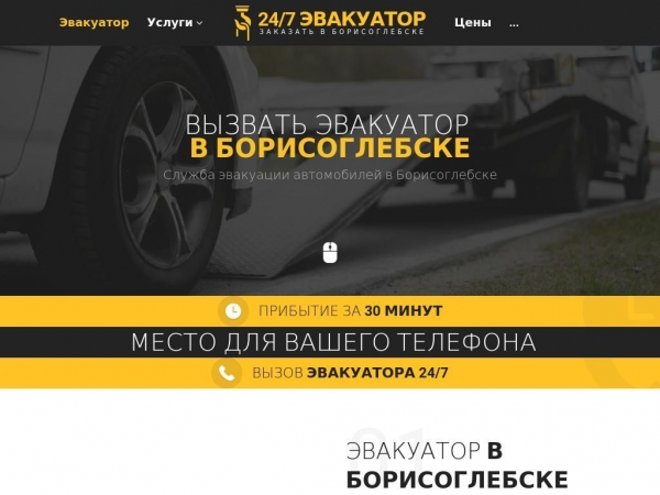 borisoglebsk.glavtrak.ru