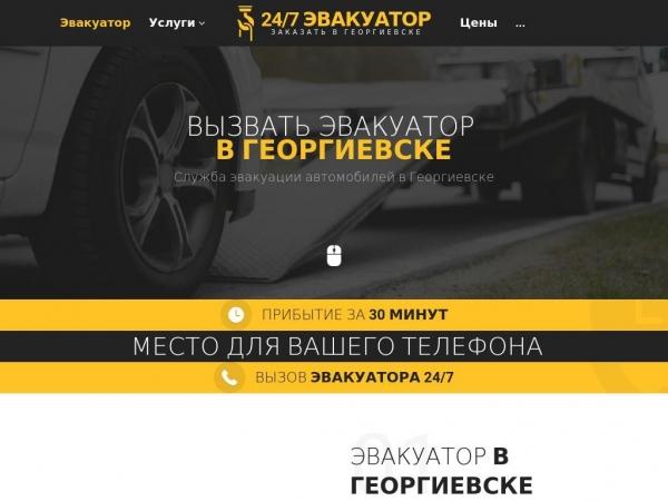 georgievsk.glavtrak.ru