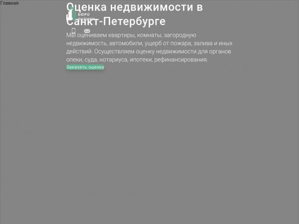 ocenka-78.ru
