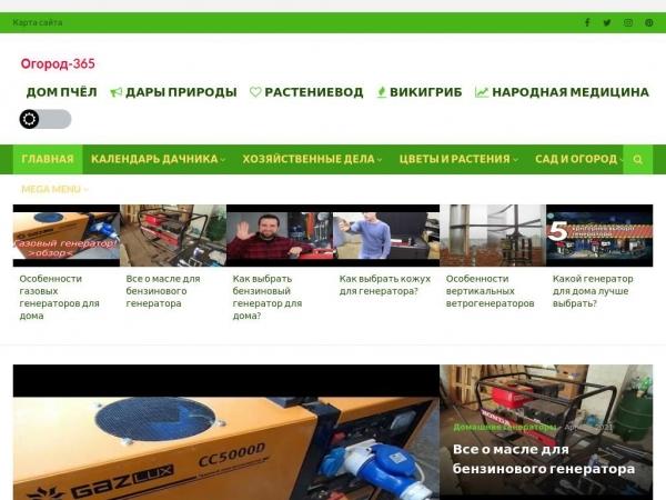 ogorod-365.blogspot.com