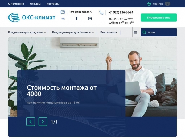 oks-climat.ru