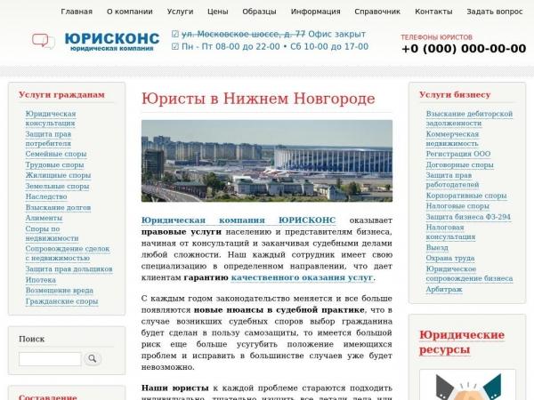 uriscons.ru