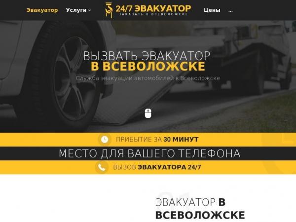 vsevolzsk.glavtrak.ru