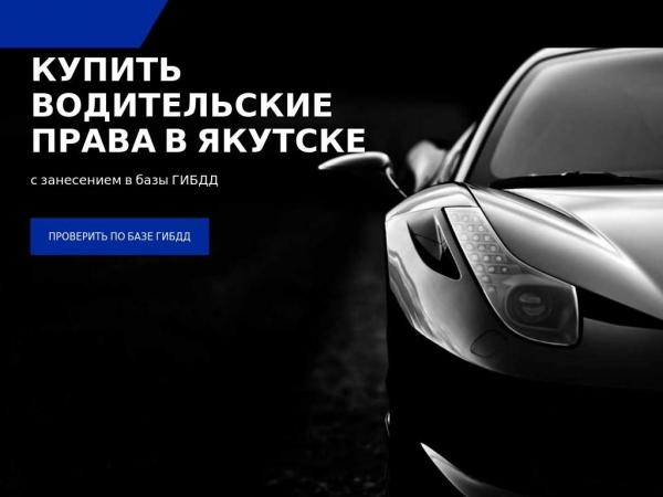 yakutsk.sam-poehals.com